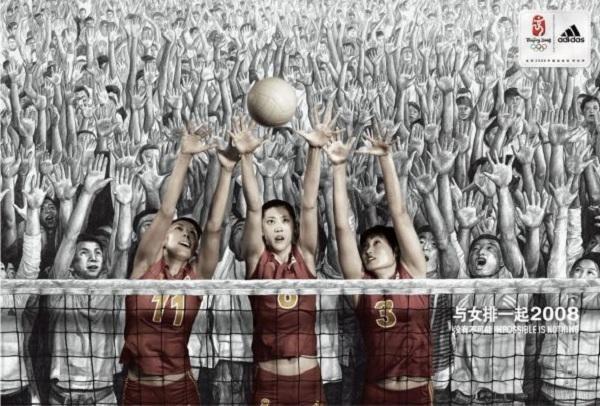 Adidas China Volleyball olympics 2008